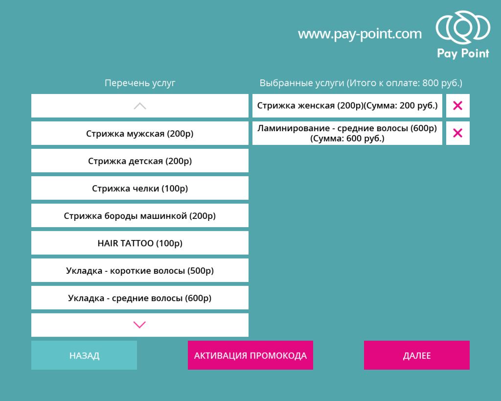 Редизайн интерфейса киоска под заказ