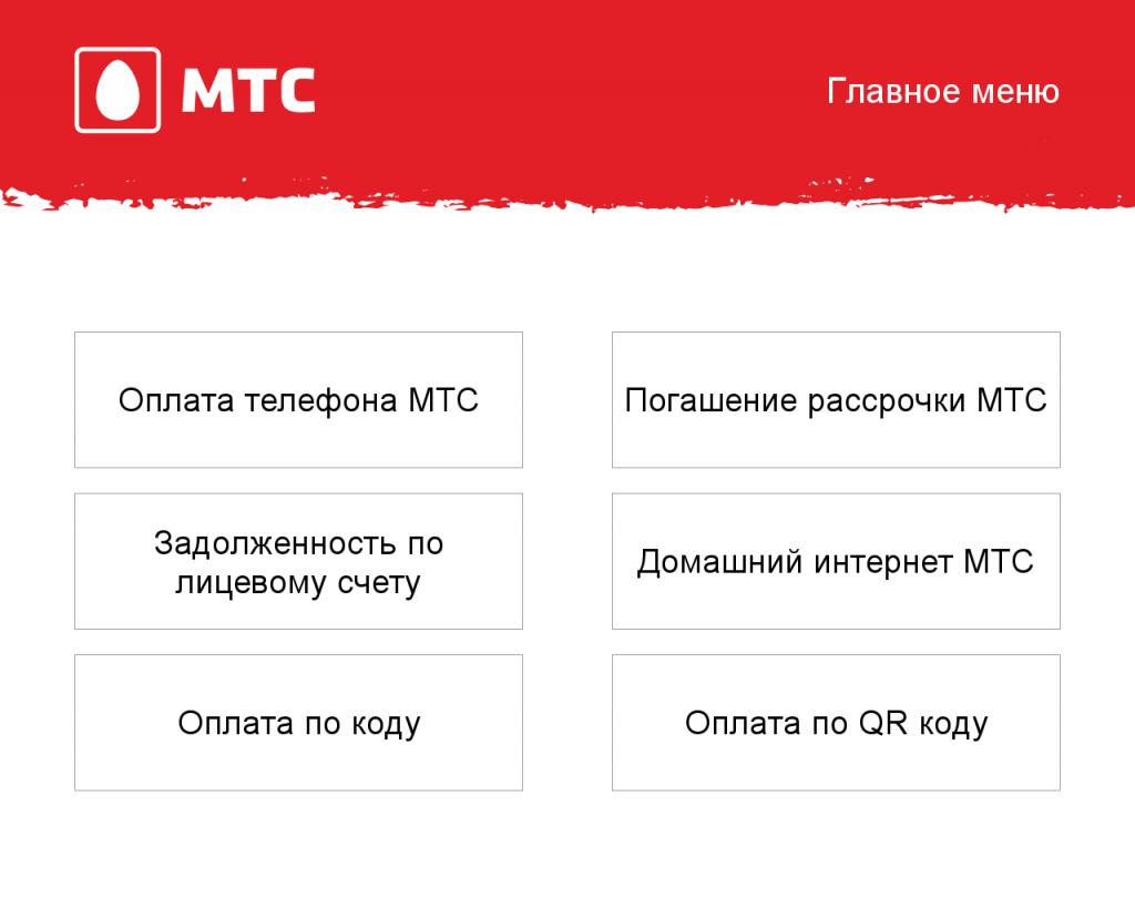 Терминалы оплаты МТС Беларусь
