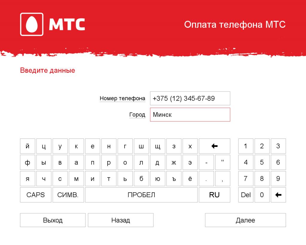 Терминалы самообслуживания МТС Беларусь  с процессинговым центром PayLogic