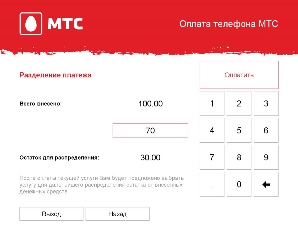 Интерфейс терминала МТС Беларусь с платежным сервисом PayLogic