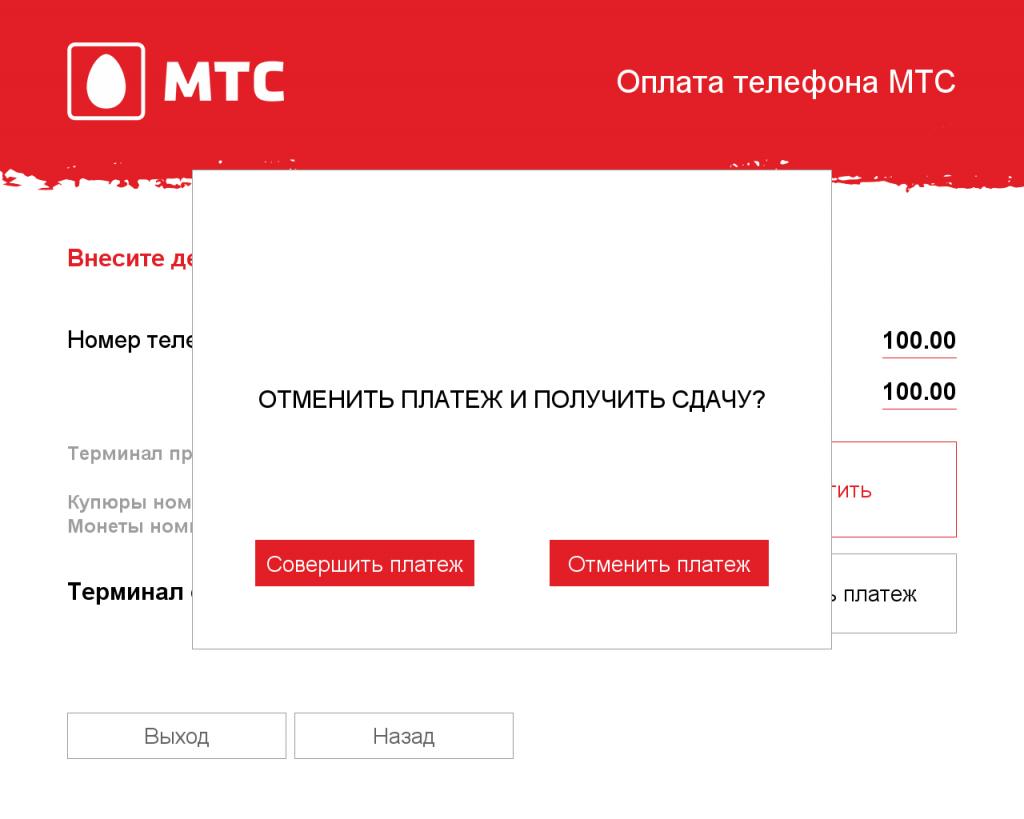 Платежные терминалы МТС Беларусь