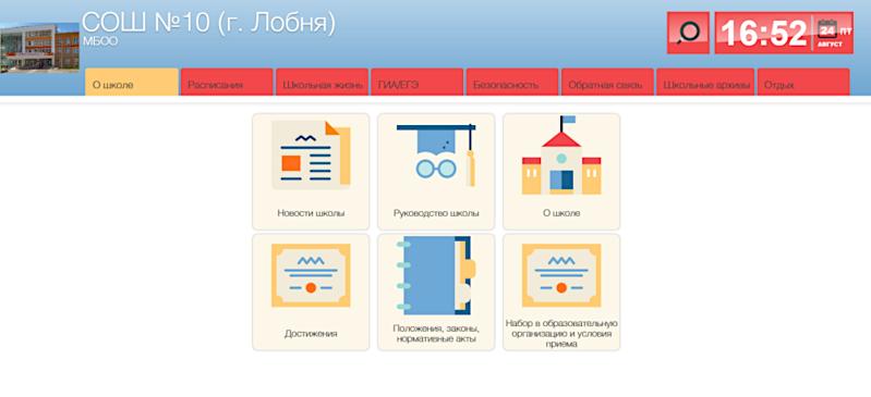 Главная страница информационной системы Лобненской школы