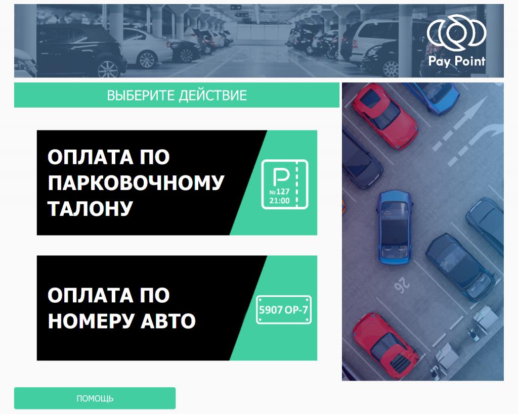 Автоматическая парковочная система Pay-Point