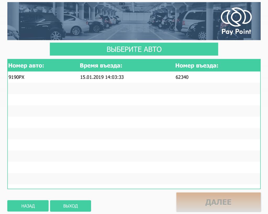 Экран выбора автомобиля