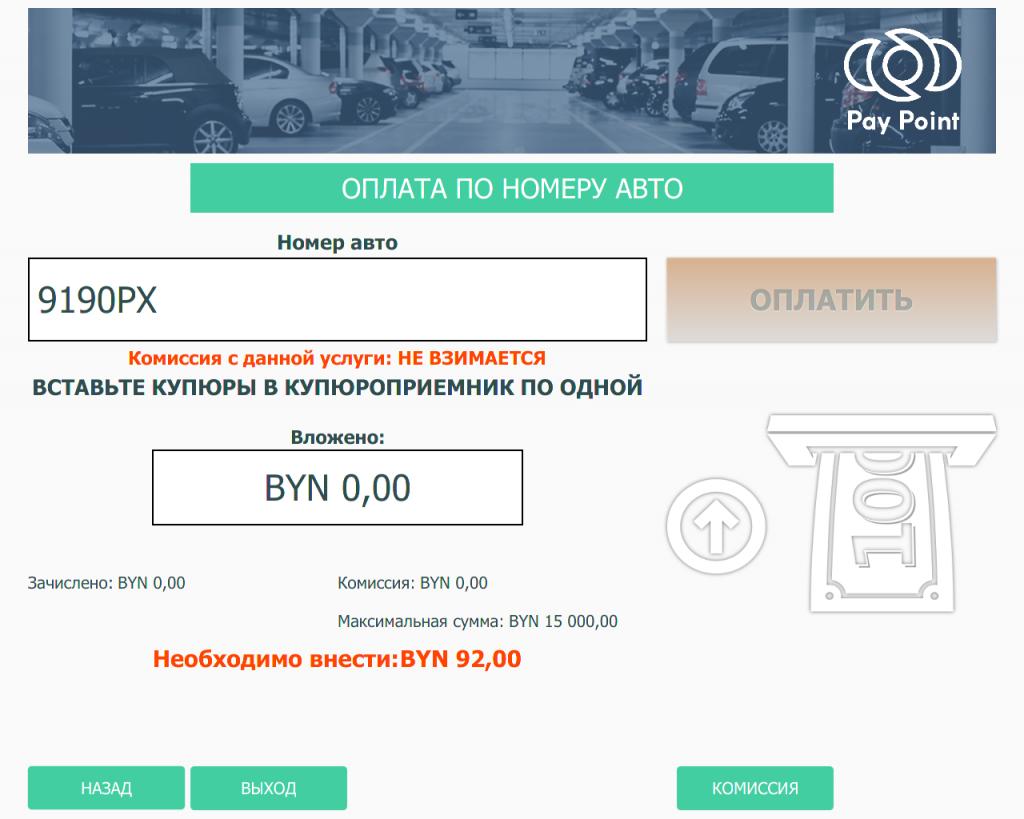 Экран оплаты парковки