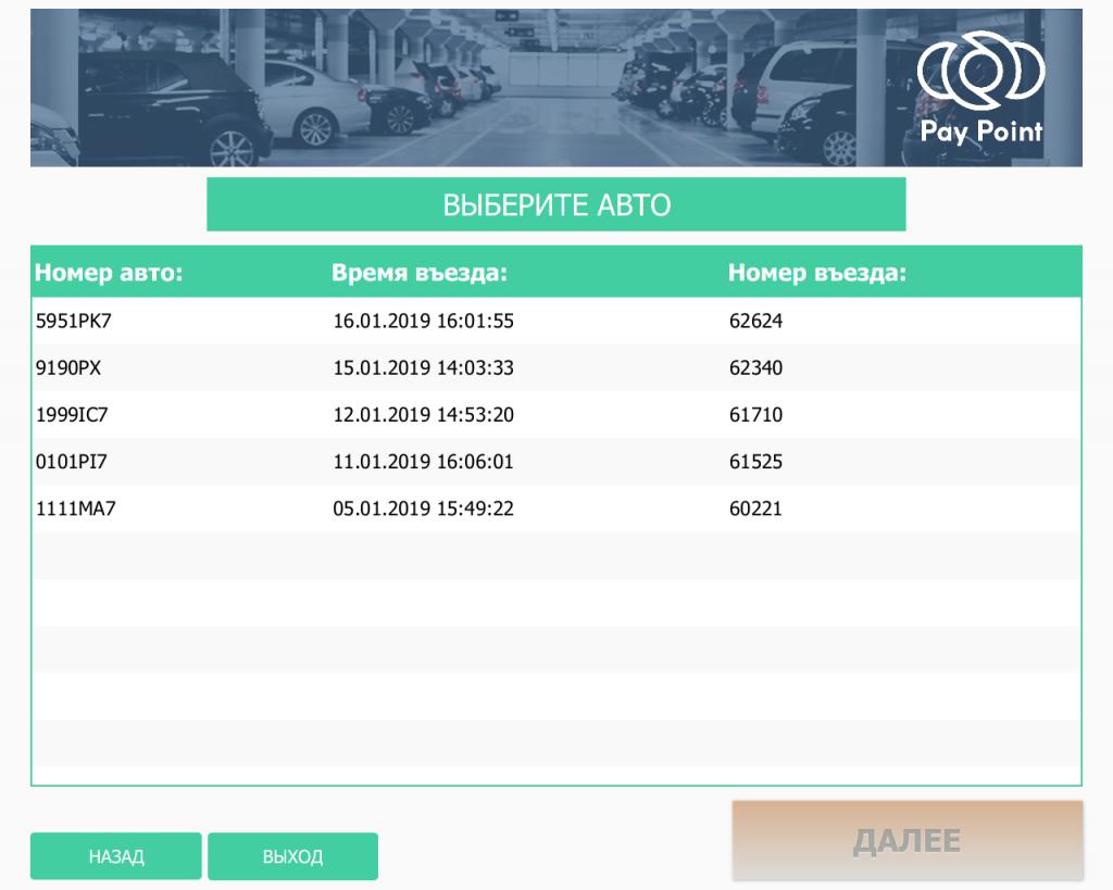 Экран автоматической парковочной системы