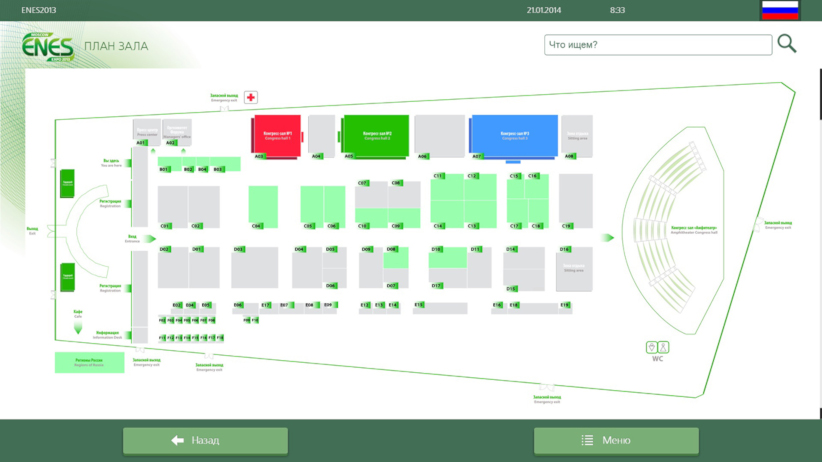 Образец интерфейса выставочной интерактивной системы