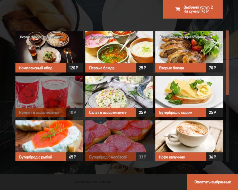 Экран выбора блюд на терминале