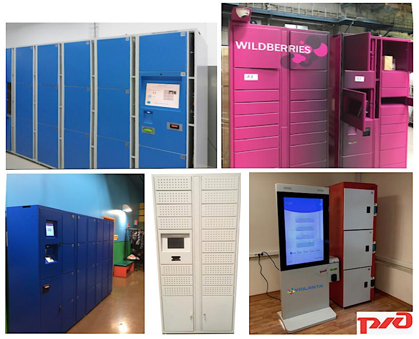 Постаматы и камеры хранения произвоства «Виоланта»