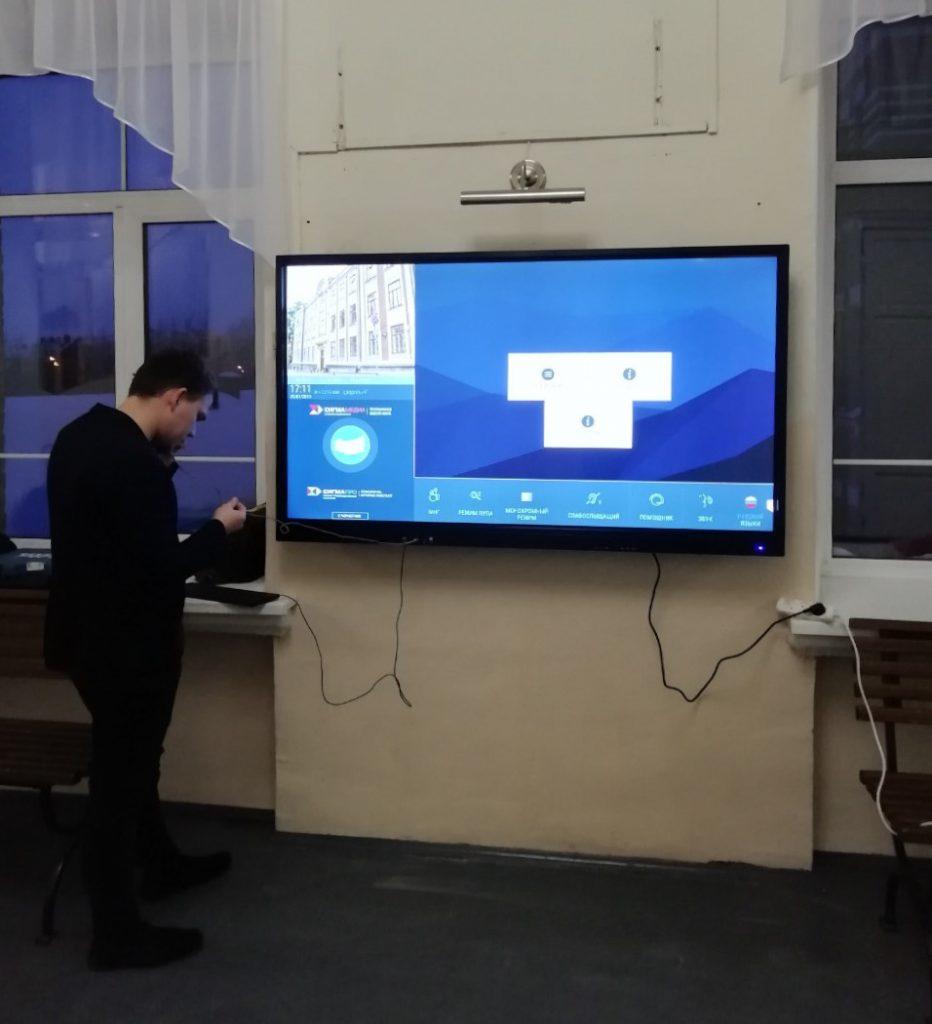 Интерактивной расписание Сигмапро в казанском лицее №5