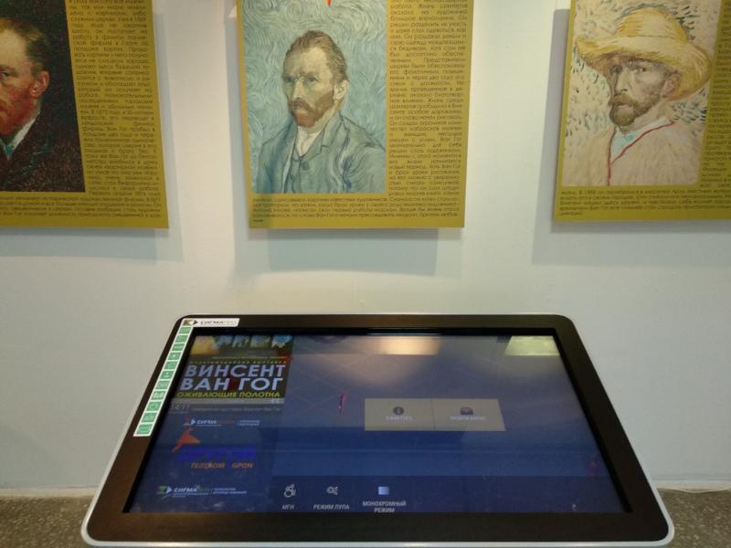 Интерактивный стол Сигмапро в художественном музее Тольятти