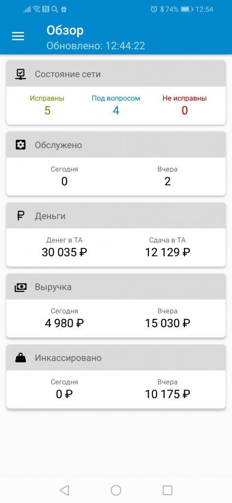 Интерфейс мобильного мониторинга