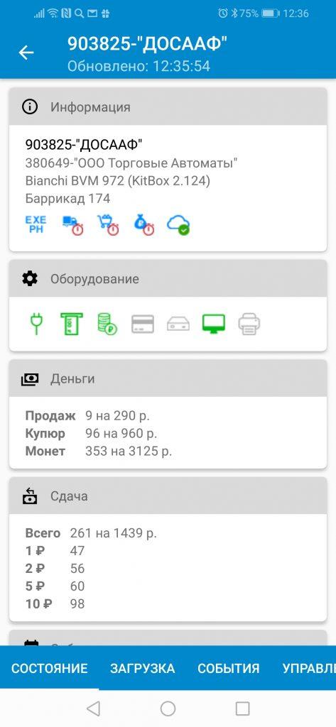 Состояние точки (торгового автомата)