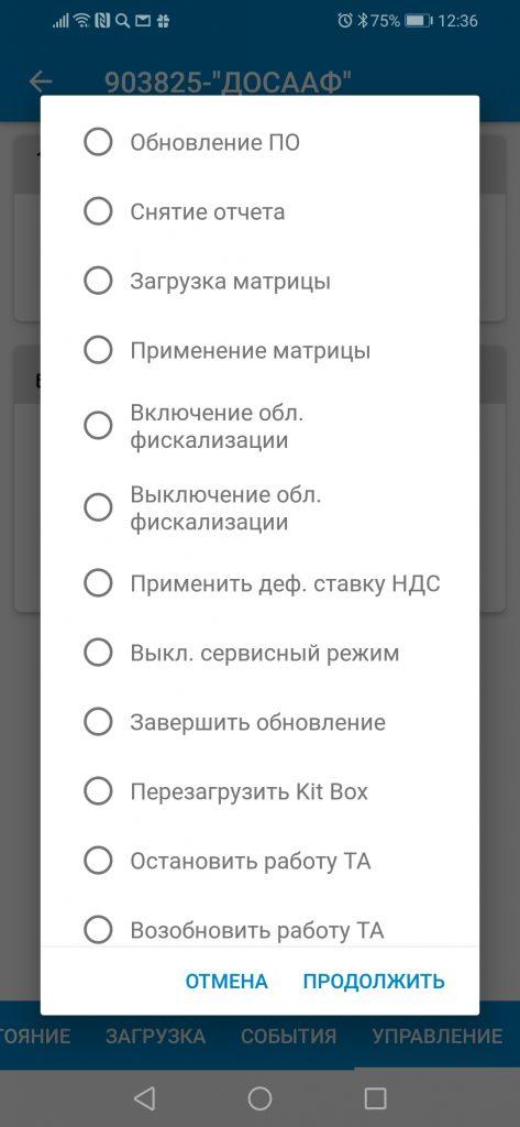 Выбор операций в мониторинге