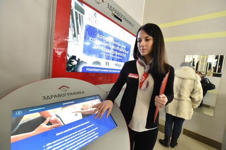 Интерактивная панель «Здравографика» в поликлинике