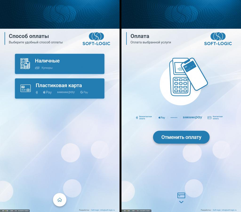 Интерфейс ритейл-терминала (экран оплаты товара)