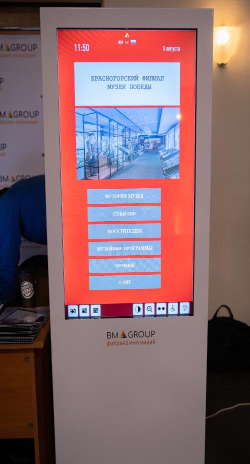 Сенсорный киоск для инвалидов - производство BM GROUP «Фабрика инноваций»
