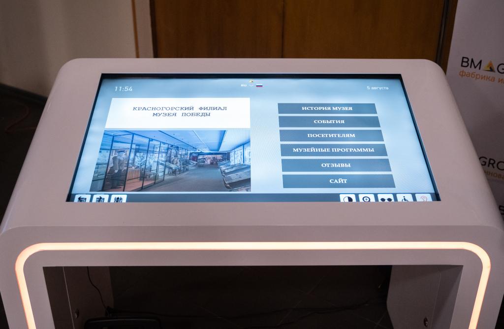 Интерактивный стол для инвалидов - производство BM GROUP «Фабрика инноваций»