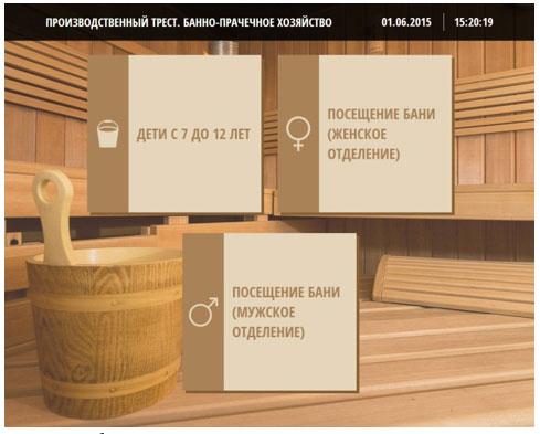 Общая схема работы платежного терминала в бане