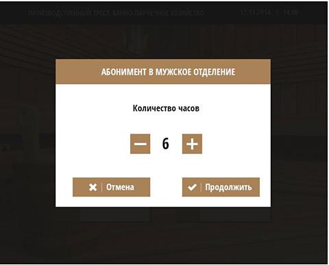 интерфейс платежного терминала в бане: выбор количества часов