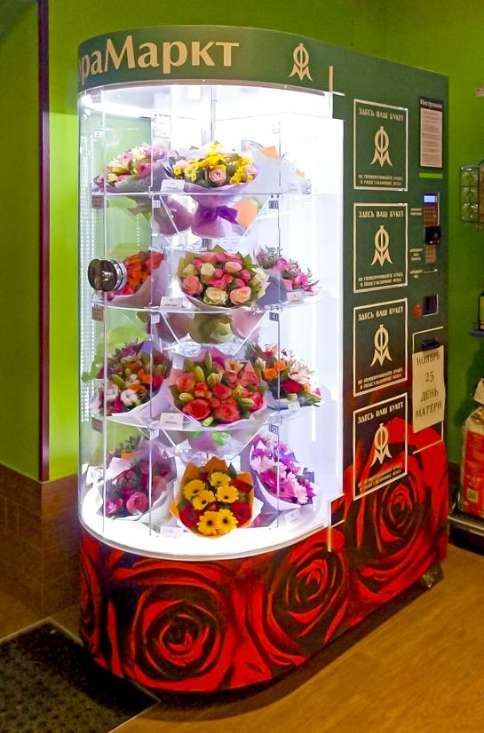 Автомат по продаже цветов, оснащенный Ярус К2100
