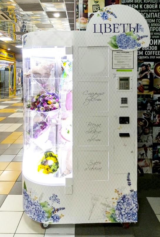 Цветочный автомат с приемом оплаты картой