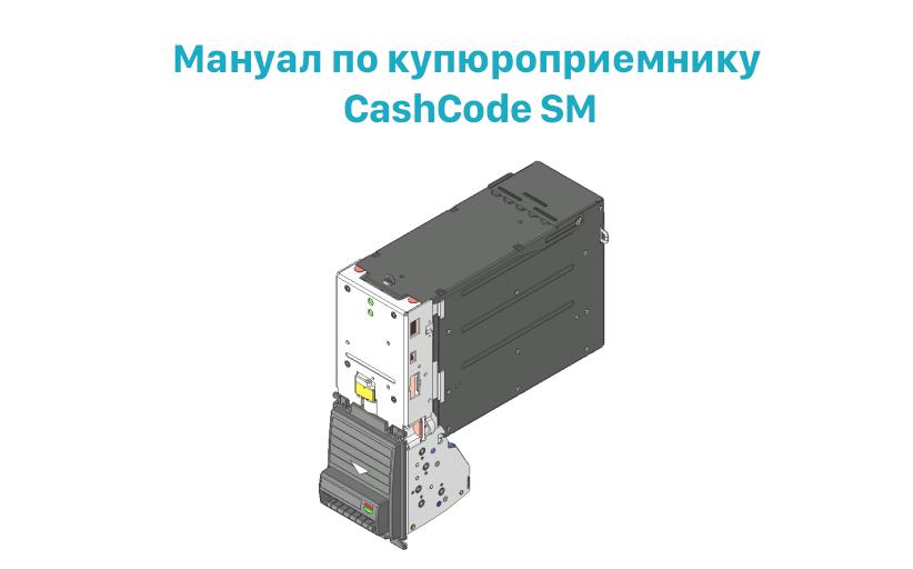 CashCode SM: руководство по тестированию и ремонту