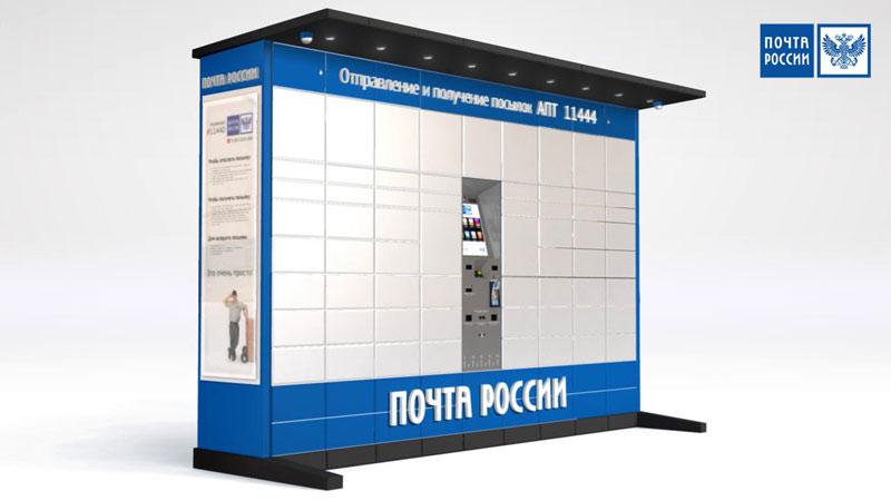 Почтовые отделения в Астрахани оборудуют почтоматами