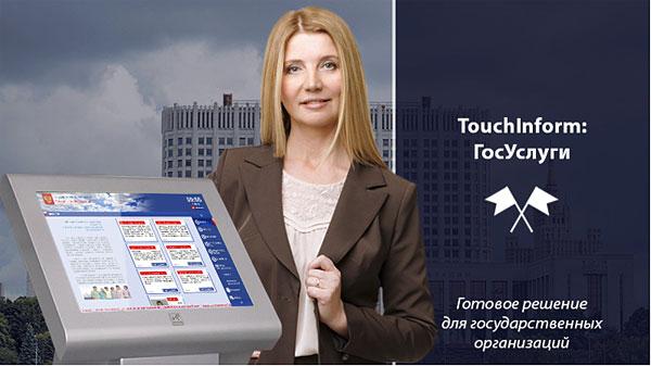 «Сенсорные Системы» представили программу «TouchInform: ГосУслуги» для информационных киосков