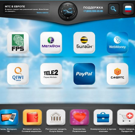 «SkySend» – система приема платежей