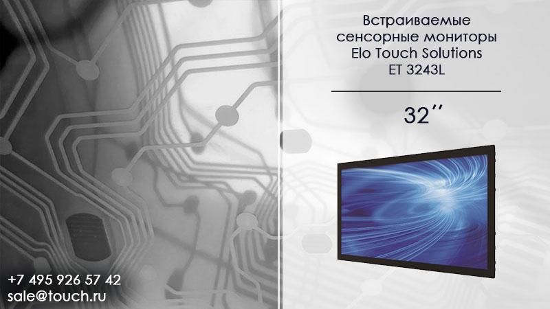 Встраиваемый монитор Elo с сенсорным экраном нового поколения (PCAP)