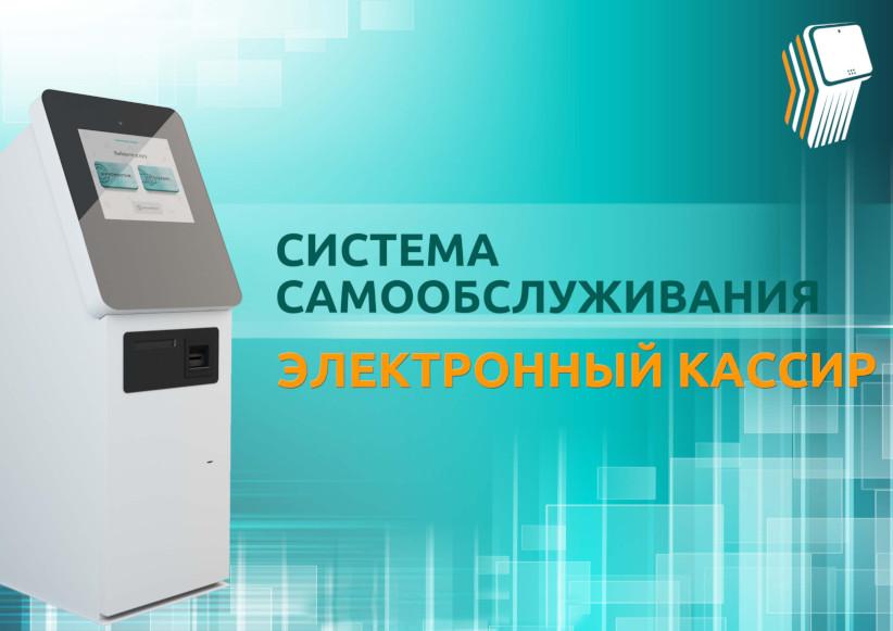 Как работает автоматическая касса / электронный кассир?