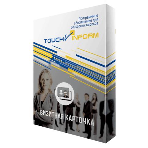 Интерактивный комплекс «ТачИнформ: Визитная карточка»