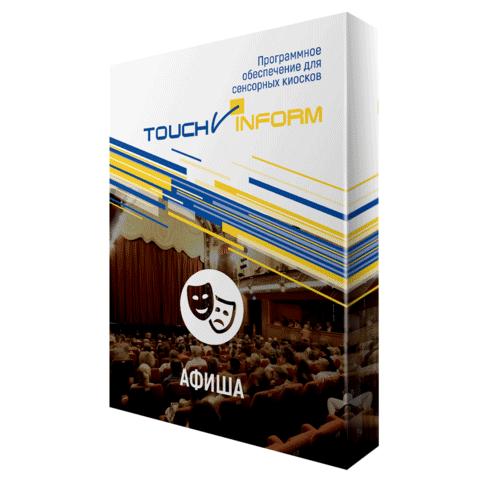 Интерактивный комплекс «ТачИнформ: Афиша»