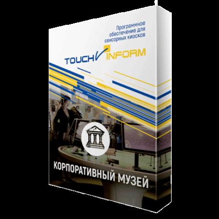 Интерактивный комплекс «ТачИнформ: Корпоративный Музей»