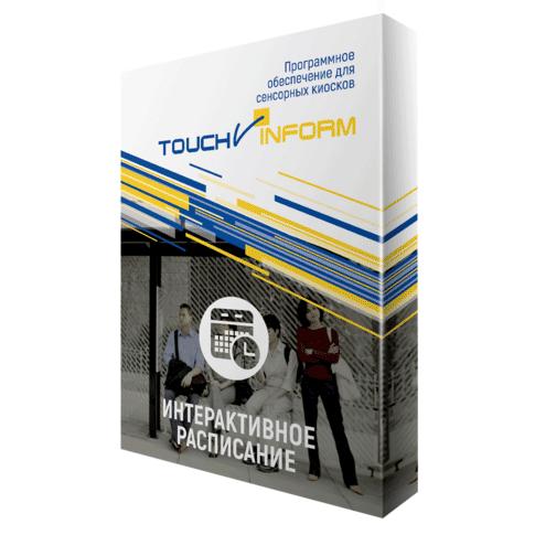 Интерактивный комплекс «ТачИнформ: Интерактивное расписание»
