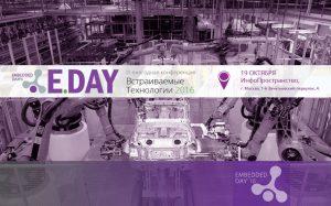 Конференция «Индустриальный Интернет Вещей (IIoT)»