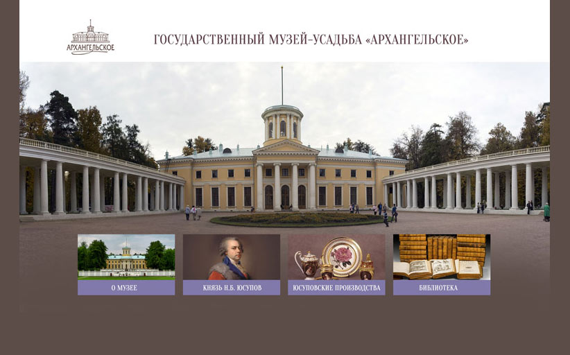 Сенсорный киоск в музее «Архангельское»