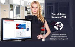 профессиональная версия браузера для информационных киосков, терминалов самообслуживания и других интерактивных устройств