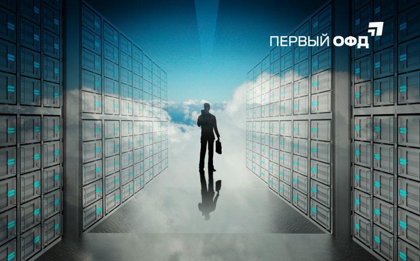 «Первый ОФД» получил официальный статус оператора фискальных данных (ОФД)