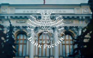 ЦБ РФ ужесточает надзор за микрофинансовыми организациями