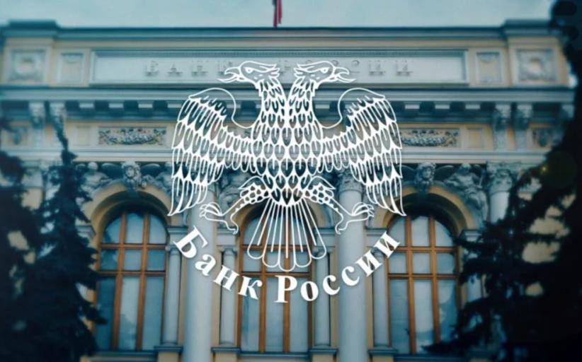 ЦБ РФ ужесточает надзор за микрофинансовыми организациями и движением наличности через них