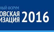 III Международный Форум