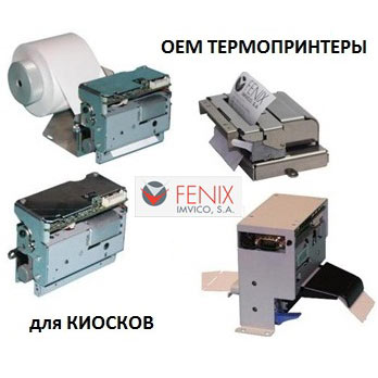 Супер надёжные OEM термопринтеры для киосков самообслуживания