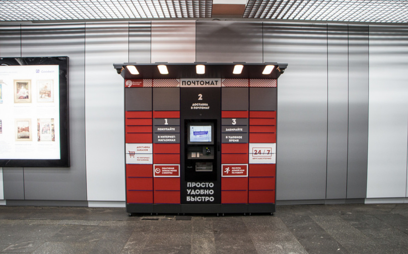 На станции «Текстильщики» начал работу виртуальный магазин и почтомат