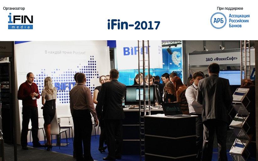 Форум iFin-2017 – место, где можно увидеть будущее финансовых услуг