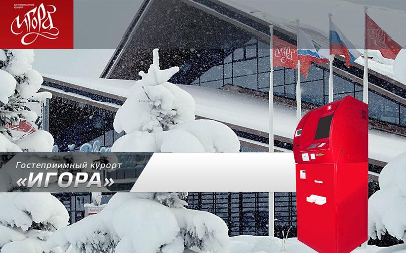 Билетный автомат обслуживает гостей лыжного курорта «Игора»