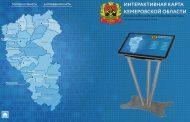 «Сенсорные Системы» разработали «Интерактивный гид» для кемеровской школы