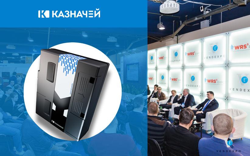 Фискальный регистратор «Казначей ФА» был представлен VENDEXPO 2017