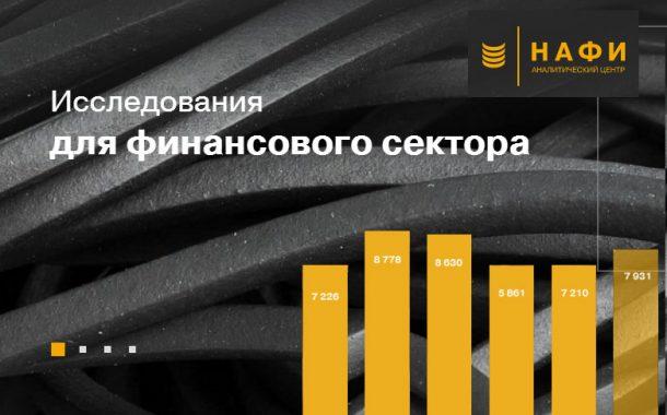 НАФИ оценило рынок электронных платежей (2017-2018)